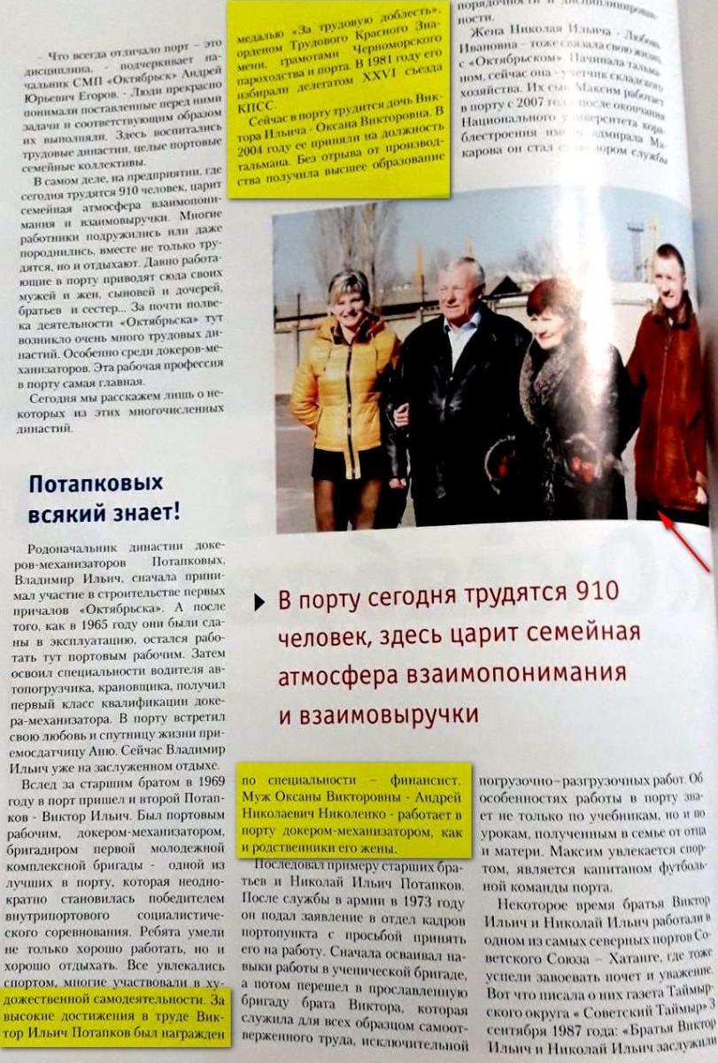 """Николенко утверждает, что плохо работать ей было бы стыдно, ведь ее родители всю жизнь проработали в порту. За трудовую доблесть отец был награжден орденом и медалью. Статья о трудовой династии из журнала """"Украина 21"""""""
