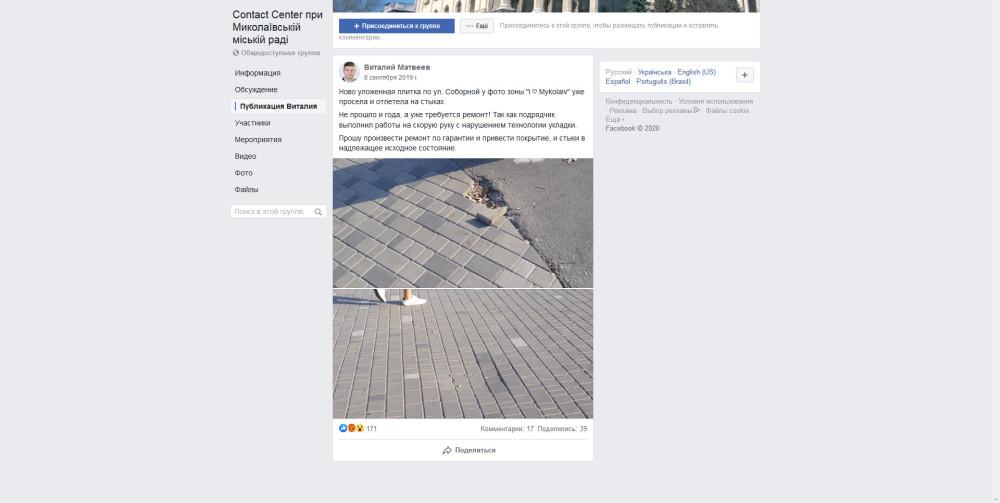 """Но активист Матвеев утверждает, что чиновники вяло реагируют на сигналы """"снизу"""""""