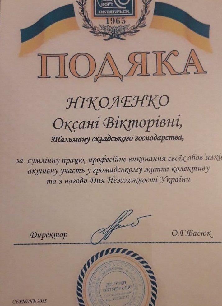 В 2015 году Оксану Николенко отметили за добросовестную работу. Ее фото висело на доске почета