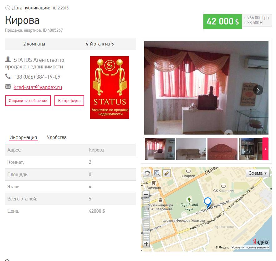 Двухкомнатную квартиру по ул. Кирова в Херсоне можно купить за $42 тыс.