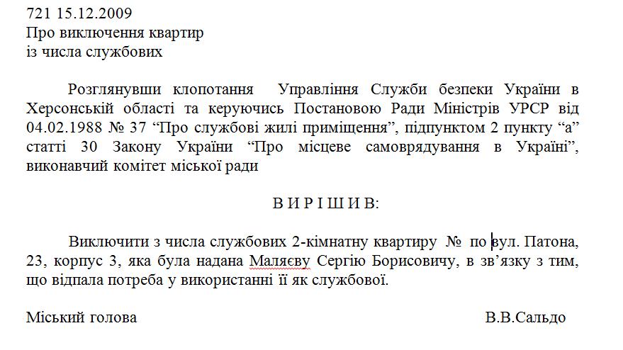 Решение исполкома Херсонского горсовета об исключении выделенной Сергею Маляеву квартиры из числа служебных