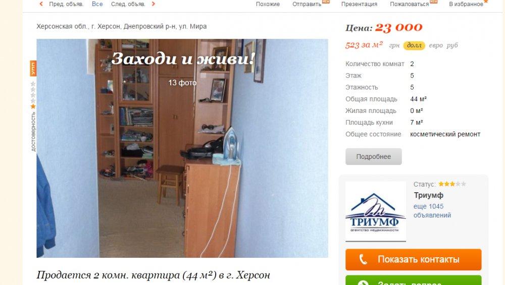 Квартира по ул. Мира в Херсоне стоит около $23 тыс.