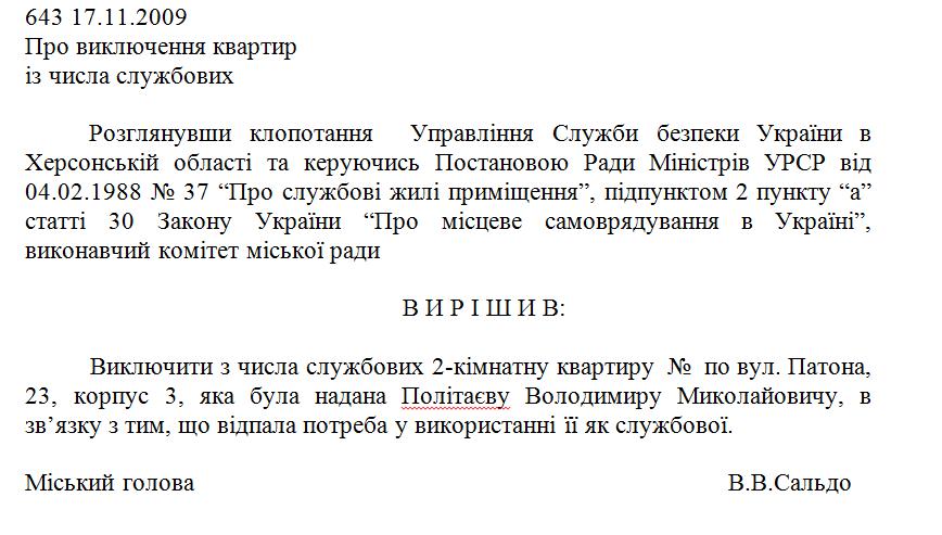 Решение исполкома Херсонского горсовета об исключении выделенной Владимиру Политаеву квартиры  из числа служебных