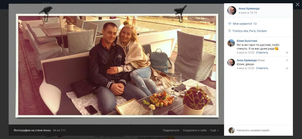 Владислав Кривенда с женой Анной в Риге