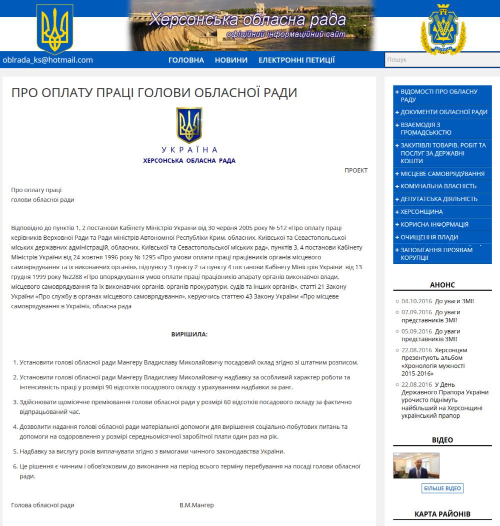 Схема посадових окладів місцевого самоврядування