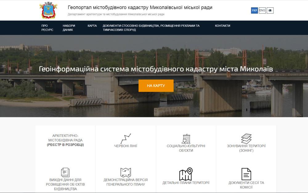 Геопортал николаевского градостроительного кадастра