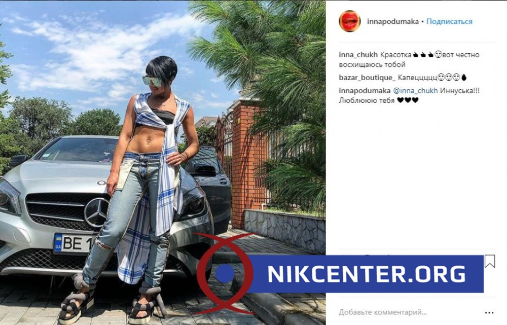 Фото из профиля Инны Подымаки в Инстаграм.