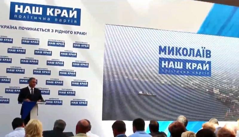 """""""Наш край"""" позиционирует себя как партия крепких хозяйственников"""