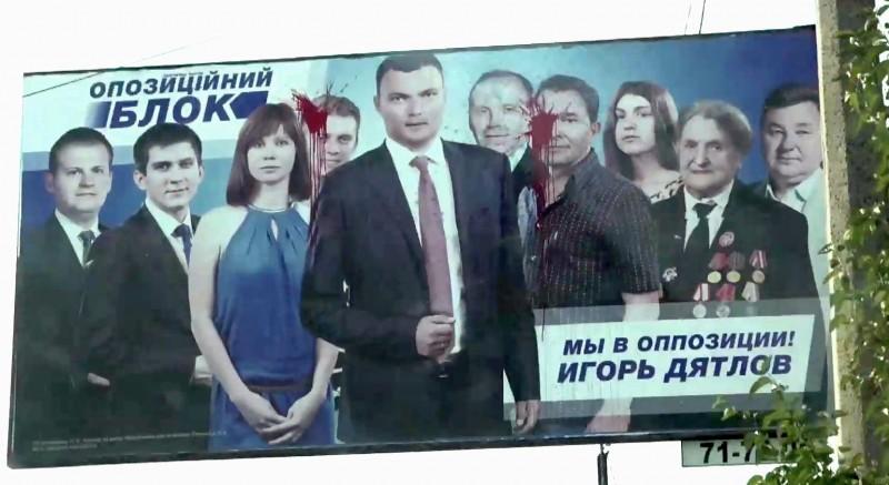 Портить билборды конкурентов в Николаеве очень модно