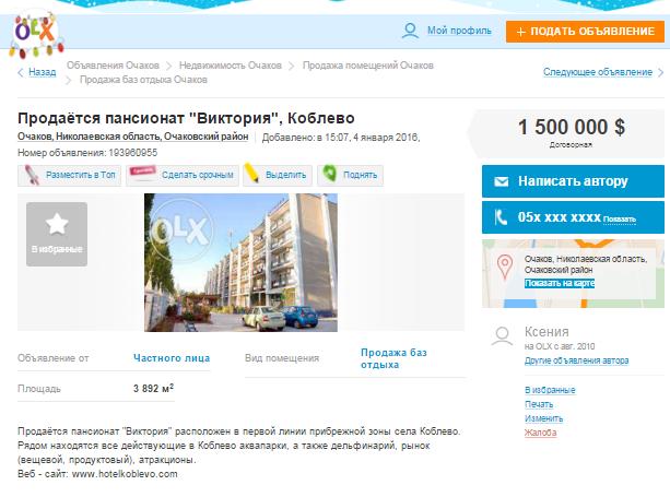 1 кв. м турбазы в с. Коблево на рынке недвижимости оценивается сегодня примерно в 9 тыс. грн.