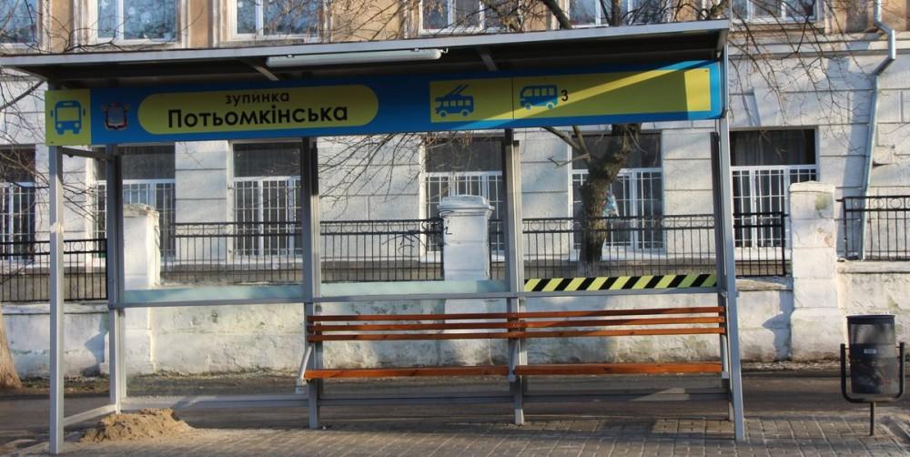 Капитальный ремонт остановок в Центральном районе от ФЛП Карлюка