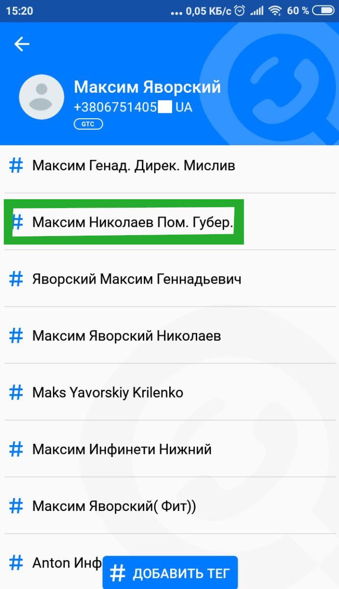 Скриншот приложения Get Contact
