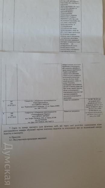 picturepicture_31446855124896_79837 Почему одесситы, предлагавшие реконструировать канализации в Вилково дешевле,  проиграли тендер?