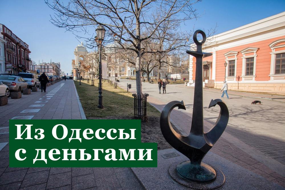 Из Одессы с деньгами