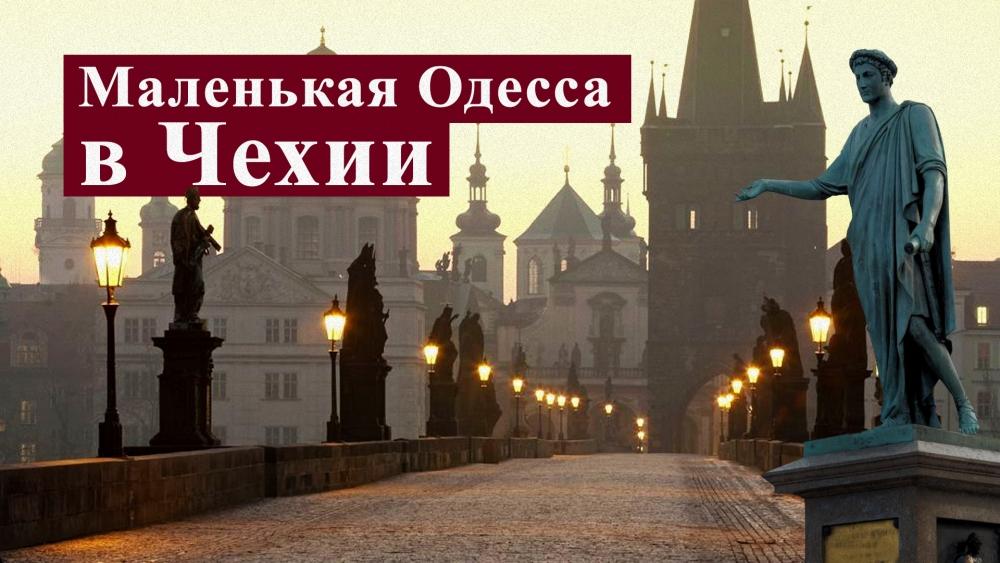 Маленькая Одесса в Чехии