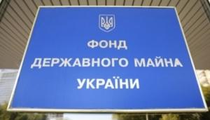 В Украине продлят сроки конкурсов на приватизацию стратегических объектов
