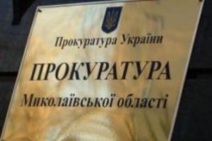 Назначены руководители отделов местных прокуратур Николаевской области
