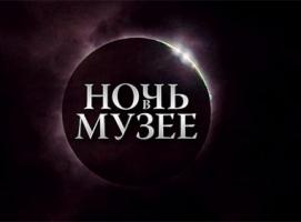 Николаевские музеи этой ночью приглашают посетителей