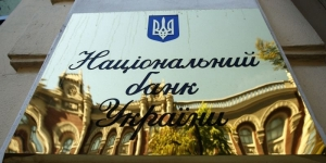 НБУ ликвидировал очередной банк