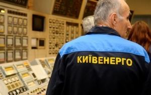 «Киевэнерго» и ряду других энергокомпаний в Украине разблокировали счета