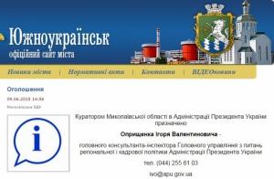 У Николаевской области появился куратор из Администрации Президента