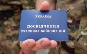 В Николаеве деньги на поддержку участников АТО потратят на адресную помощь и земельные документы