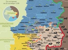 Актуальная карта боевых действий в зоне АТО по состоянию на 20 сентября