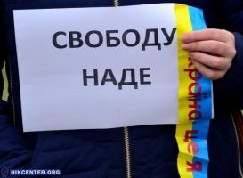 В Херсоне Надежду Савченко поддержали акцией и молебном. ФОТОРЕПОРТАЖ