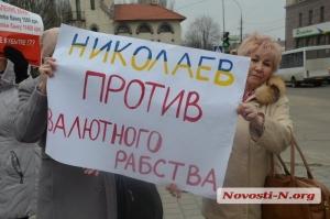 «Кредитный майдан» в Николаеве: горожане вышли на протест с требованием от банков взаимовыгодных условий выплаты кредитов
