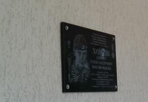 В Николаеве открыли мемориальную доску погибшему в АТО десантнику 79-й бригады