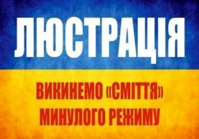 Чиновникам режима Януковича запретят занимать должности в органах государственной власти на 10 лет. Текст закона о люстрации