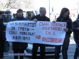 В Николаеве судебное заседание по делу организатора серии убийств началось с пикета