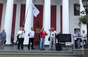 Под Одесской мэрией активисты требовали люстрации чиновников-коррупционеров