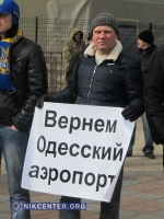 В Одессе митинговали за возвращение аэропорта в собственность города