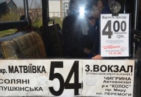 Тариф на проезд в Матвеевку подняли в полтора раза