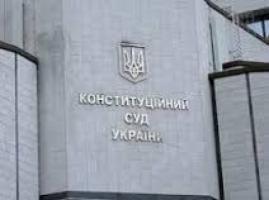 Конституционный суд Украины может ограничить действия закона о люстрации
