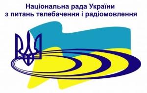 Нацсовет по телевидению и радиовещанию требует от украинских провайдеров в течение суток прекратить вещание российских телеканалов