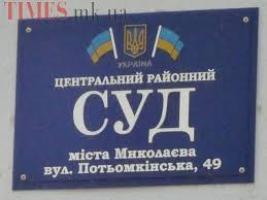 В Николаеве возле Центрального районного суда развернулся пикет против коррупции в судебной системе