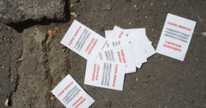 В Николаеве полиция разыскивает распространителей листовок с рекламой наркотиков