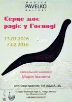 В Николаеве откроется выставка сакральной живописи