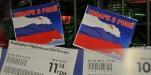 Российская продукция покидает полки украинских магазинов