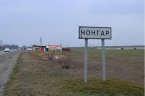 Выезжающих из Крыма мужчин допрашивают российские пограничники