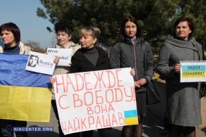 Более 100 николаевцев вышли на акцию в поддержку Надежды Савченко