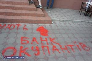 В Одессе российские банки обозначили надписями «Банк оккупанта»