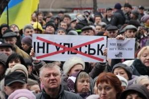 Кировоградцы митингуют против переименования их города в Ингульск