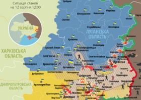 Актуальная карта боевых действий в зоне АТО по состоянию на 12 августа