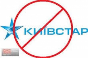 Хакеры атаковали «Киевстар» в Николаеве, Киеве и Одессе. Компания обещает устранить неполадки за 6 часов