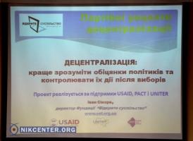 Киевские эксперты говорили в Херсоне о популистских заявлениях политических партий перед выборами