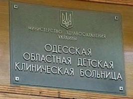 Одесской детской больнице выделили 19 млн. грн. на закупку оборудования