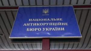 НАБУ открыло уголовное дело против должностных лиц Государственной фискальной службы